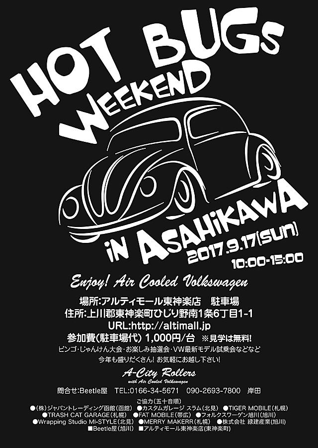 Hot-Bugs-Weekend2017poster(small)_201707181847365d7.jpg