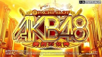 ぱちスロAKB48勝利の女神