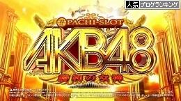 ぱちスロAKB48勝利の女神 記事下用