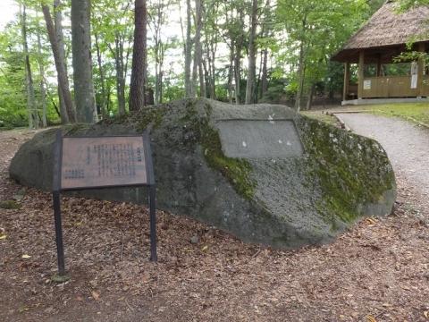 三分一湧水付近の大荒れの碑