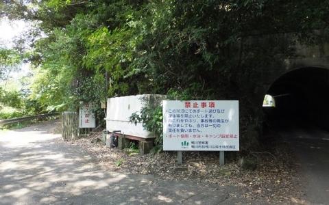 金山ダムへの道・船石隧道