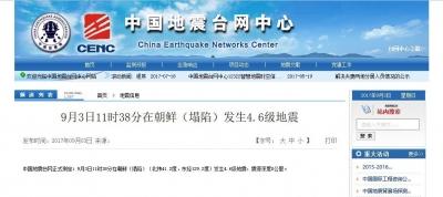20170903 cenc 2nd earthquake