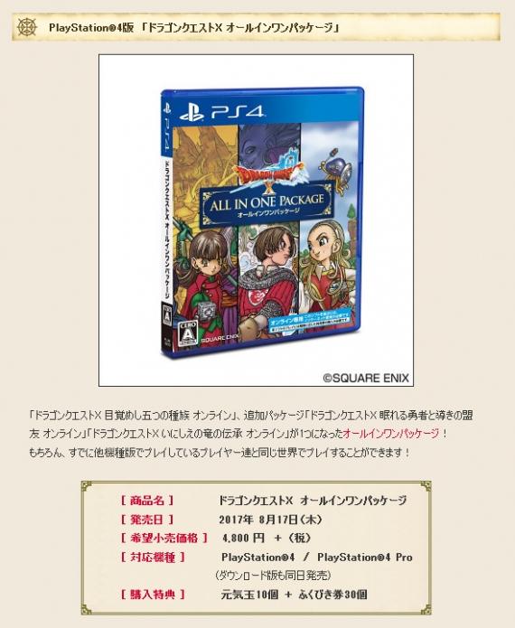 PS4オールインワン