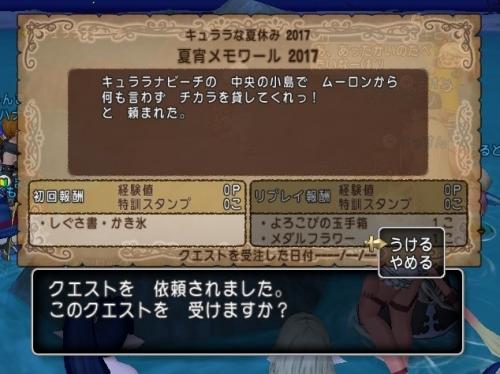 2017-7-27_0-2-42_No-00.jpg
