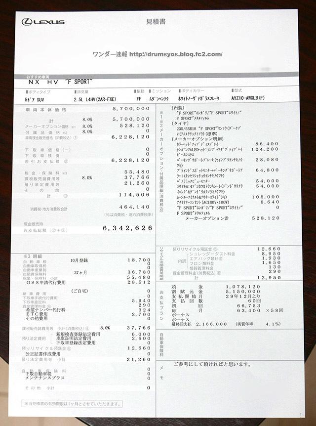 newNX300hF01.jpg