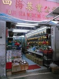 DSC_0128 (1)四海薬業