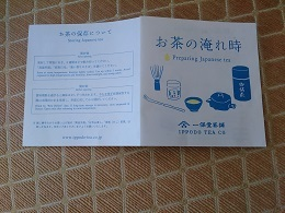 DSC_0146 (2)お茶チラシ