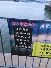DSC_0004 (2)貸船 東涌