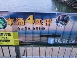 DSC_0003貸船 東涌