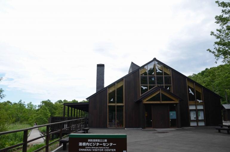 釧路湿原 恩根内ビジターセンター