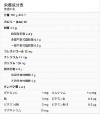 牛乳wikipedia