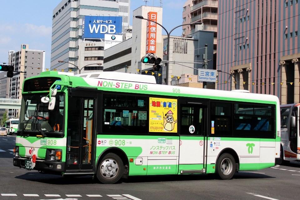 神戸市交通局 908