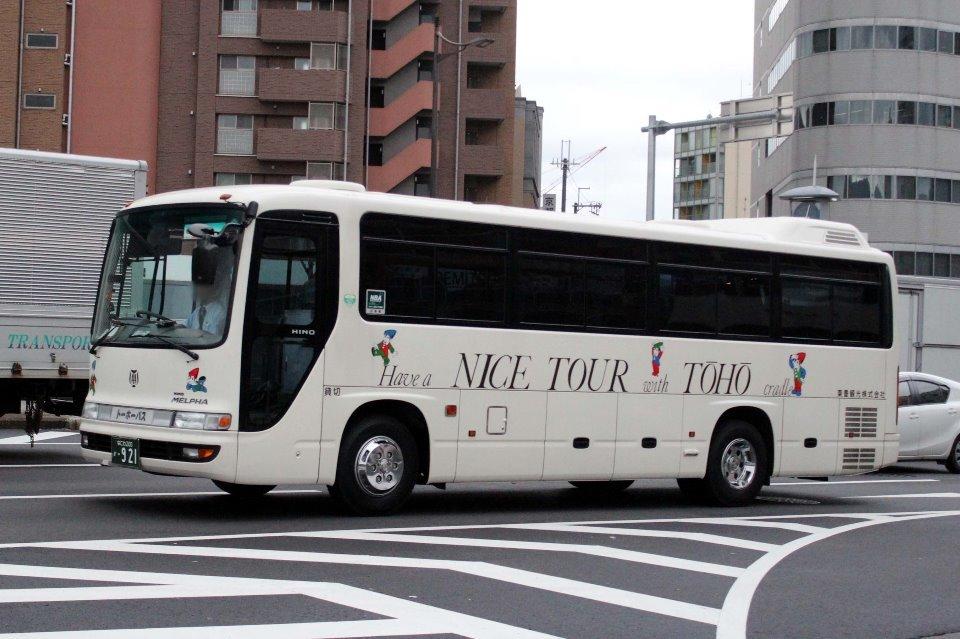 東豊観光 か921