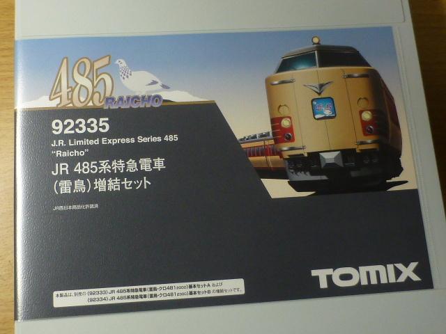 P1030663.jpg