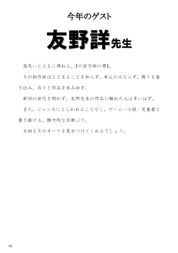 第8回四国ゲームワンダーランド_パンフレット原稿_最終_全枠_02