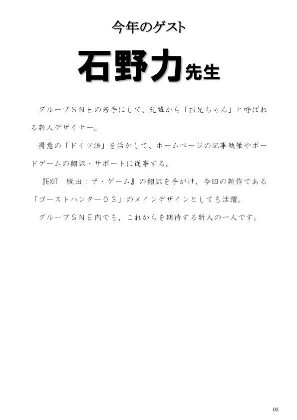 第8回四国ゲームワンダーランド_パンフレット原稿_最終_全枠_03