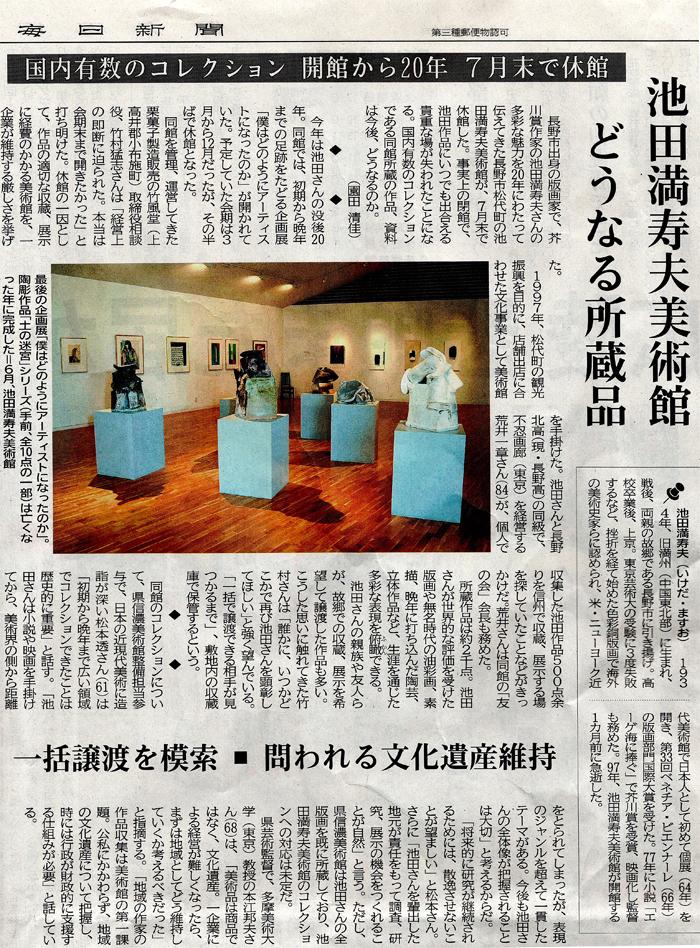 700_ikeda_masuo.jpg