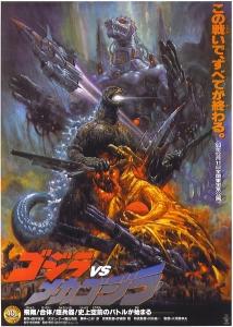 vsメカゴジラ ポスター(生頼版)