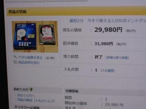 002 換装用HDD(ヤフオク)