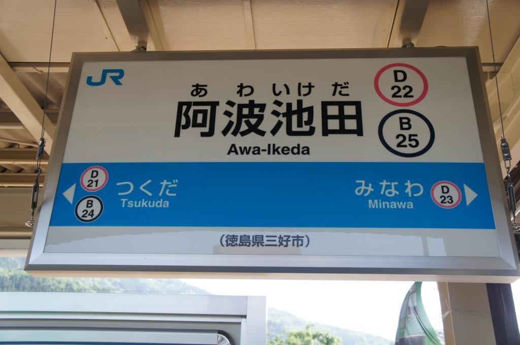 阿波池田駅05