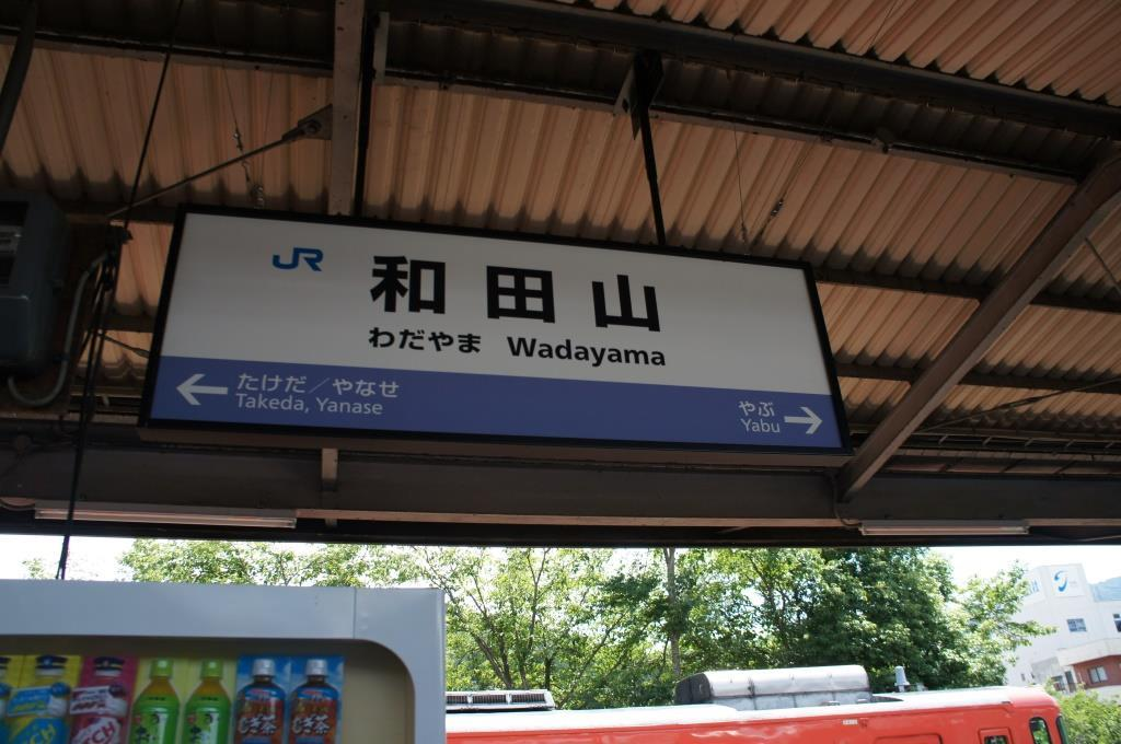 和田山駅01
