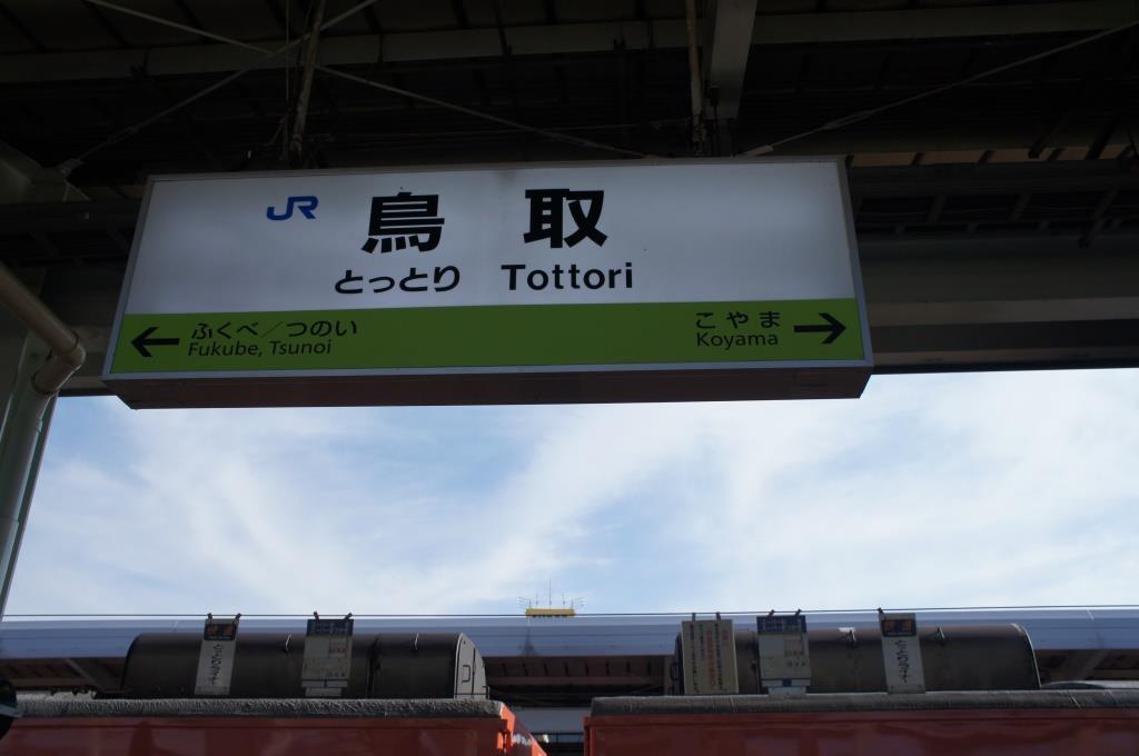 鳥取駅01