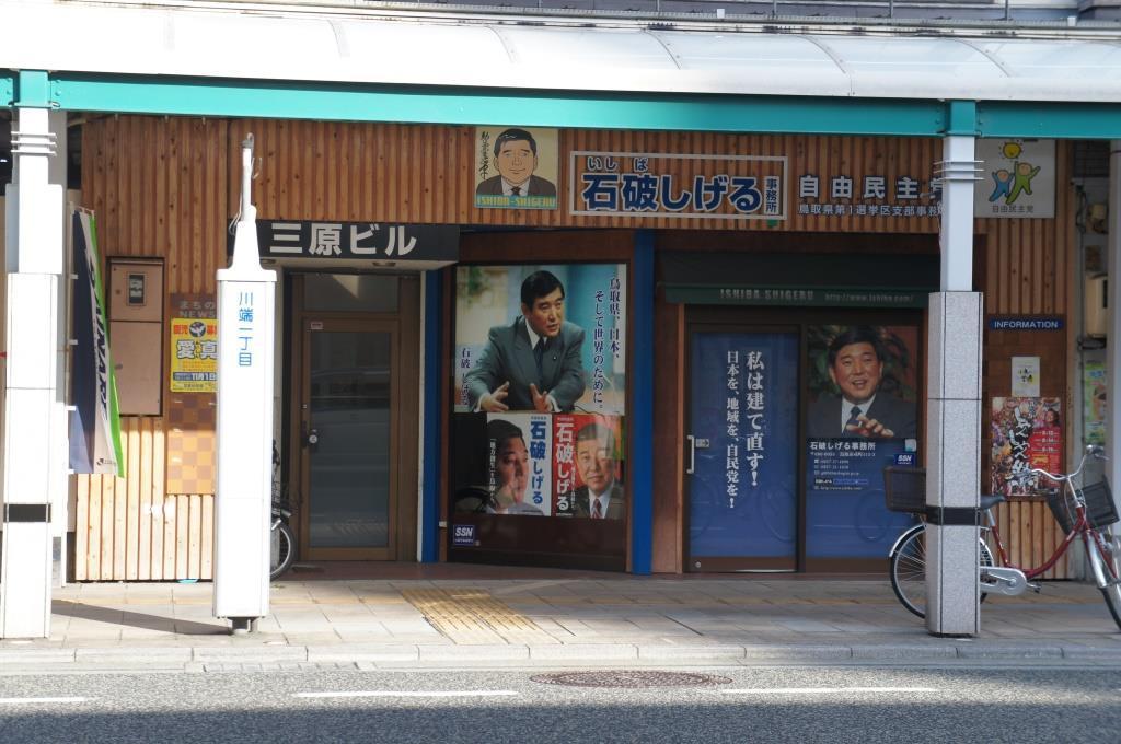 鳥取駅15