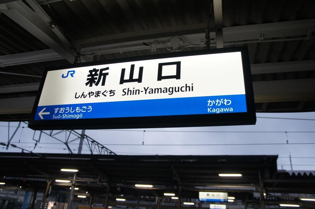 新山口駅01