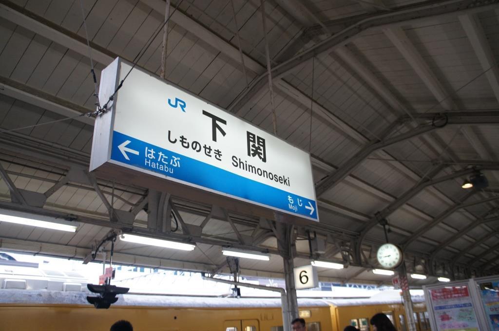 下関駅23