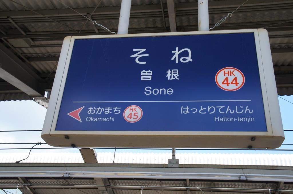 曽根駅01