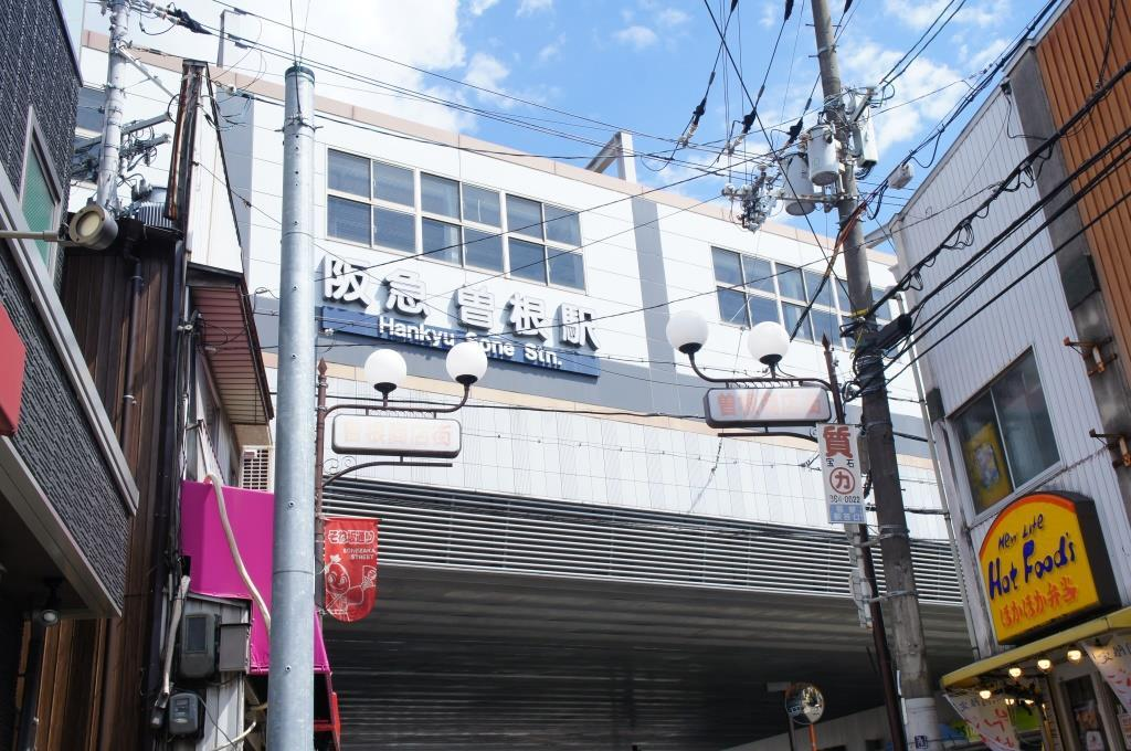 曽根駅10