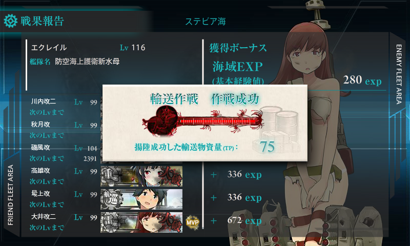 KanColle-170813-12163971.png