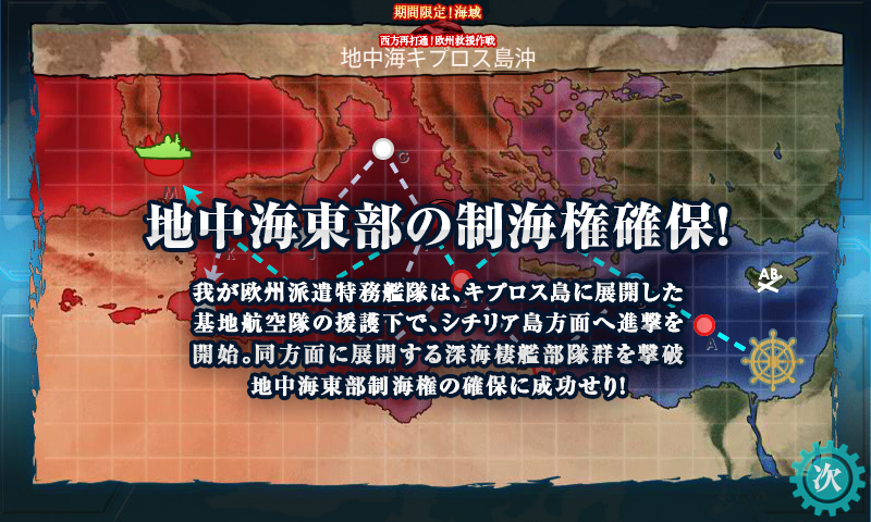 KanColle-170817-14201655.png