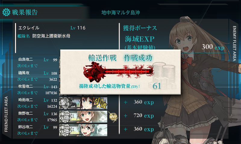 KanColle-170817-17403743.png