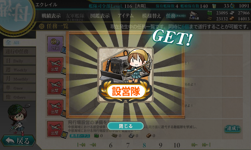 KanColle-170904-17291556.png