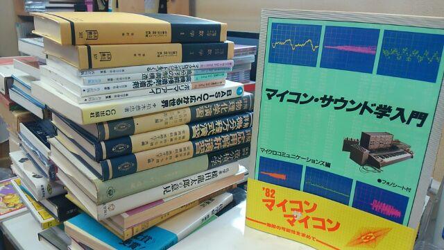 20170622_自然科学専門書買取