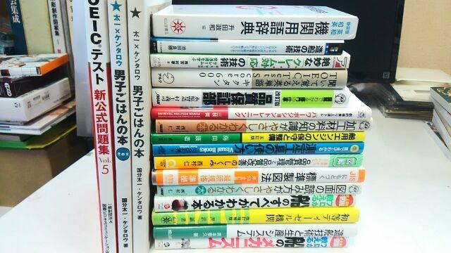 20170715_工学・造船関係の本買取・岡山
