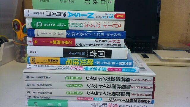 20180903_出張買取岡山・医学書・ビジネス書