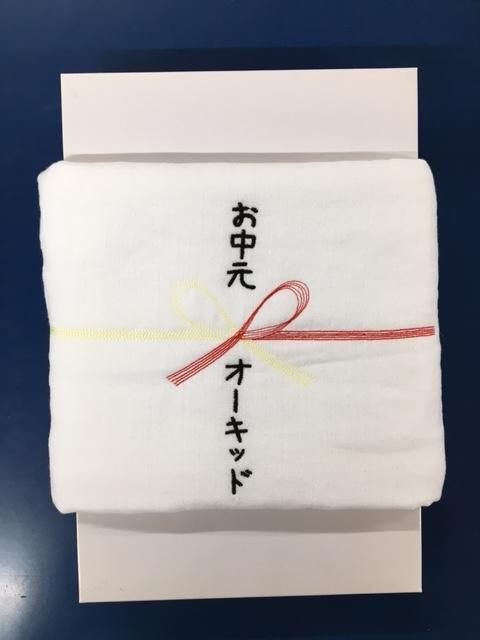 noshi towel