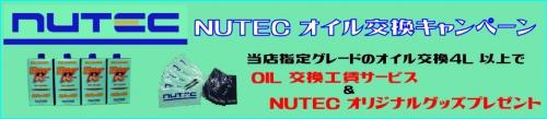 nutec1_20170713234024ec0.jpg