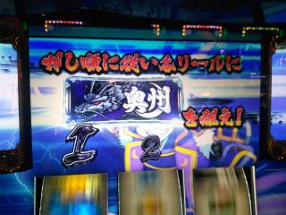 s_WP_20170801_20_16_56_Pro_政宗2_バー狙え!