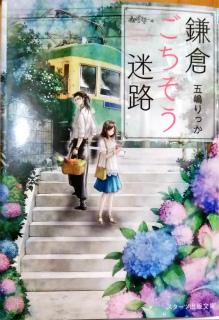 s_2017-07-27_スターツ出版_五輪り_鎌倉ごちそう迷路