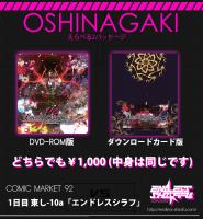 oshinagaki_2.png