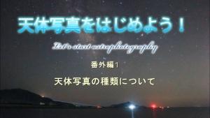 天体写真をはじめよう!~番外編・天体写真の種類について~