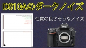 ニコンD810Aのダークノイズ