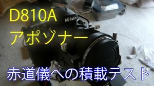 赤道儀へのD810A+アポゾナー搭載テスト
