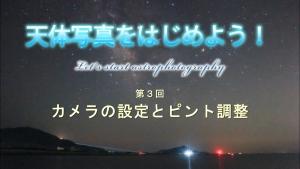 天体写真をはじめよう!~第3回・カメラの設定とピント調整~