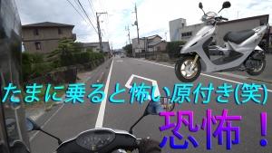 原動機付自転車の恐怖!
