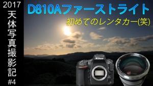 [ 天体撮影記#4 ] D810Aファーストライト!そして初めてのレンタカー(笑)