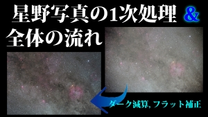 星野写真の1次処理と全体の流れ